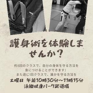 【11/28】護身術体験会@浜線健康パーク