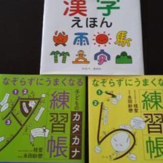 受渡予定 なぞらずにうまくなる練習帳  漢字絵本