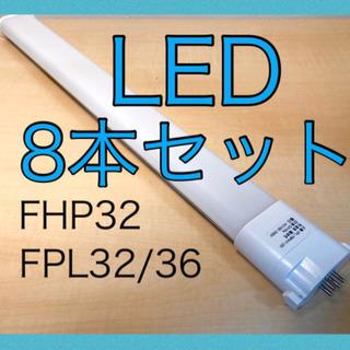 電球色☆LED☆コンパクト形蛍光灯タイプ☆FHP32形☆F…