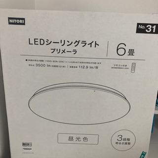 ニトリ LEDシーリングライト 6畳用