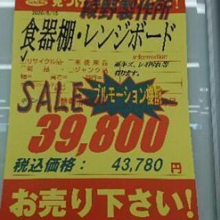 値下げしました☆食器棚・レンジボード☆綾野製作所☆ブルモーション機能付き☆USED☆配達可能及び設置可能 - 売ります・あげます