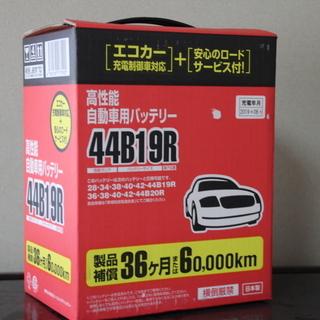 新品ユアサユアサバッテリー車用 44B19R 充電量満タン