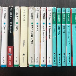 ◆山田悠介◆小説・文庫本14冊◆