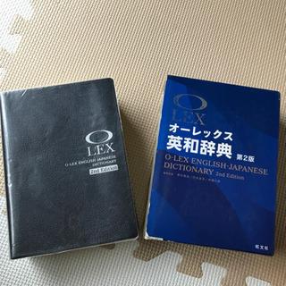 オーレックス英和辞典 第2版