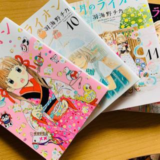 3月のライオン 9巻〜12巻 バラ売り可