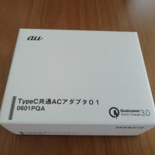 【新品】au TypeC共通ACアダプタ01 0601PQA