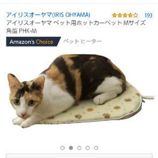 アイリスオーヤマ ペット用ホットカーペット M