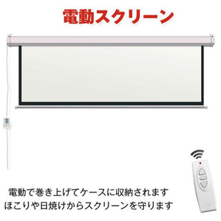 プロジェクタースクリーン100インチ 16:9 吊り下げ式 電動 ホームシアター - 家電