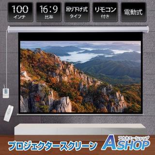 プロジェクタースクリーン100インチ 16:9 吊り下げ式 電動 ホームシアターの画像