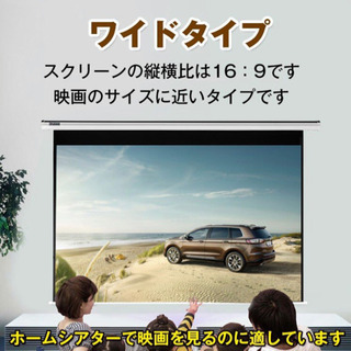 プロジェクタースクリーン100インチ 16:9 吊り下げ式 電動 ホームシアター − 東京都