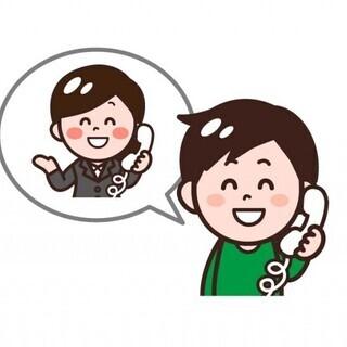 <在宅・大阪在住の方以外もお仕事可能>1アポ1500円支給!1日...