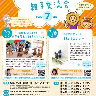 【MARK IS 静岡】7/18(土)開催・夏のアロマセラピー「...