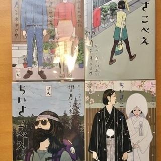 ちいさこべえ全四巻セット【高評価漫画】