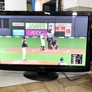 札幌近郊 送料無料◇HITACHI 3D対応 フルハイビジョン ...