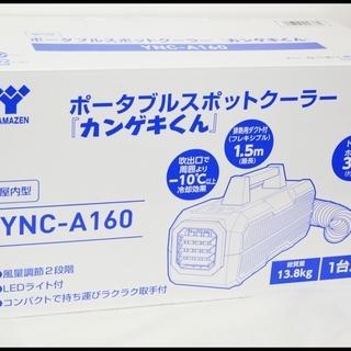 未開封 日動 カンゲキくん YNC-A160 ポータブルスポット...