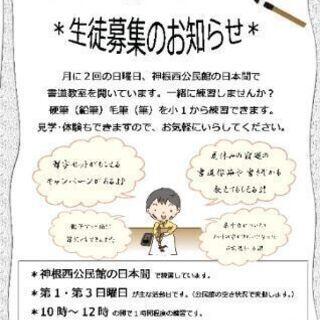 ★☆書道クラブ募集のお知らせ☆★