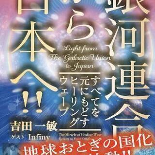 ≪銀河連合から日本へ≫出版記念講演会