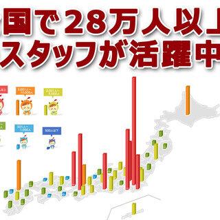 単発!筑西市・7月8日限定のお仕事♪♪ スポットラウンダー募集!