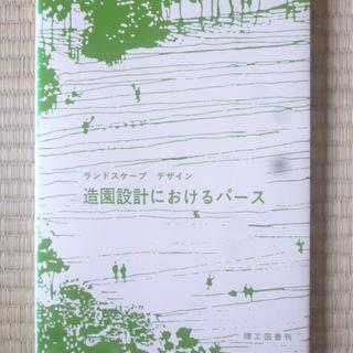 【ランドスケープデザイン 造園設計におけるパース】 理工図書刊 ...