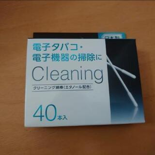 クリーニング綿棒(エタノール配合)※日本製※