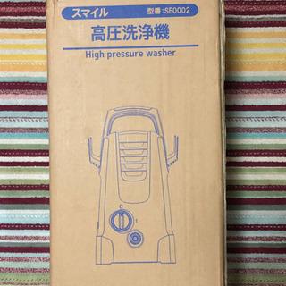 スマイル 高圧洗浄機 SE0002 新品未開封