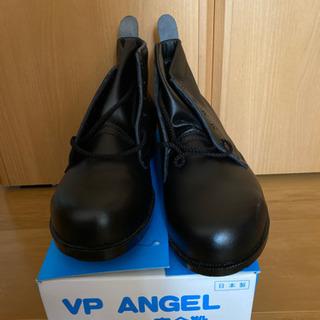 安全靴25.5cm