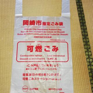 岡崎市可燃性ゴミ袋(大 45L)30枚!