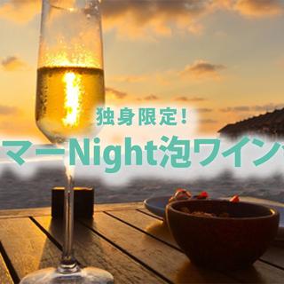 8月8日(土) 独身限定!「サマーNIGHT泡ワイン会」IN六本木