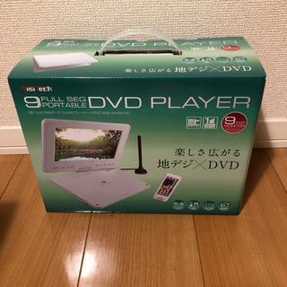 新品未使用品   DVDプレーヤー  ワンセグテレビ