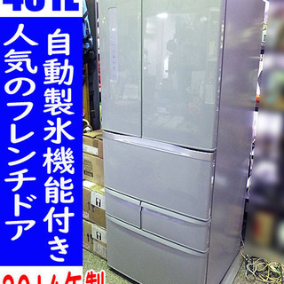 ☆TOSHIBA/東芝☆冷凍冷蔵庫 VWGETA フレンチドア ...