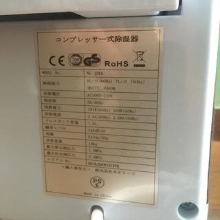 2019年製 NEOLEAD 除湿機(コンプレッサー式・除湿力8L・現行品) − 千葉県