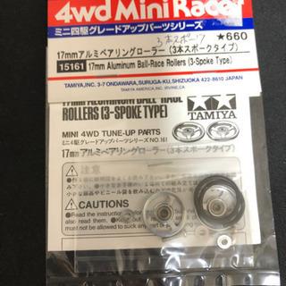 17mmアルミベアリングローラー3本スポークです。