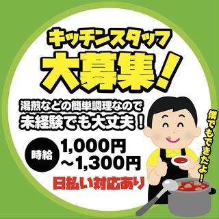 マックス今池店 今池駅徒歩5分【日払い可】☆時給1,000円以上...