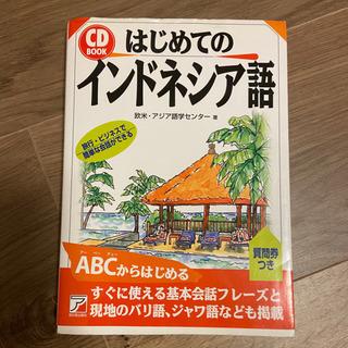 はじめてのインドネシア語 CD Book