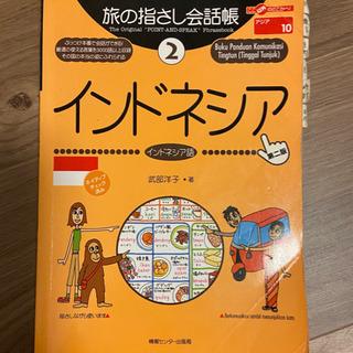 旅の指差し会話帳 インドネシア語 ラベル付き