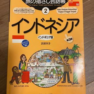 旅の指差し会話帳 インドネシア語 第3版