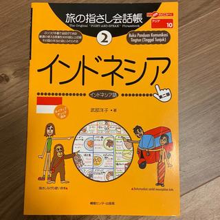 旅の指差し会話帳 インドネシア語 第2版