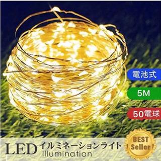 新品 LEDイルミネーションライト ジュエリーライト 50球 5...