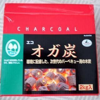 オガ炭 バーベキュー用木炭 2kg