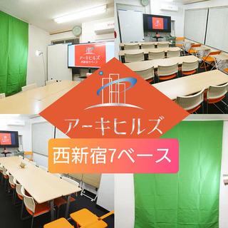 【新宿・西新宿】16名利用可《アーキヒルズ西新宿7ベース》55イ...