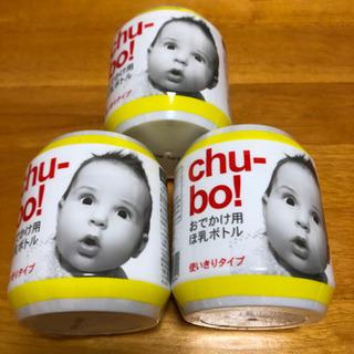 お出かけ用ほ乳ボトル  chu-bo!