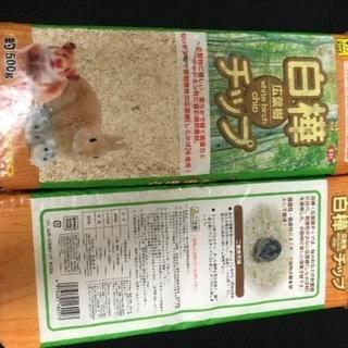 0円 白樺チップ 2袋