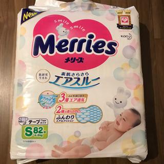 オムツ メリーズ テープS 4パック【新品・未使用・未開封】