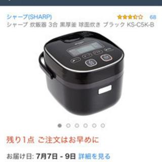Panasonic 炊飯器 3合炊き