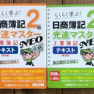 【未使用品】日商簿記2級 光速マスターNEO 商業簿記・工業簿記...