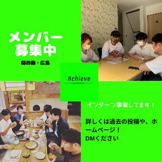広島で新規事業立ち上げ!学生集まれ!!
