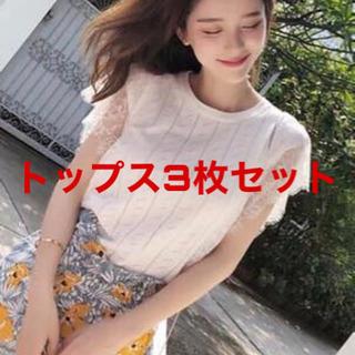 トップス3枚セット【お買い得商品】【韓国ファッション】