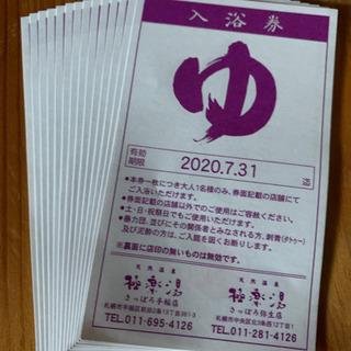 【値下げ】極楽湯入浴券(弥生店、手稲店共通)7枚セット