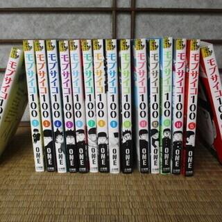 モブサイコ100 全巻セット 全16巻セット