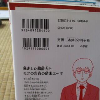 モブサイコ100 全巻セット 美品 16巻セット − 石川県